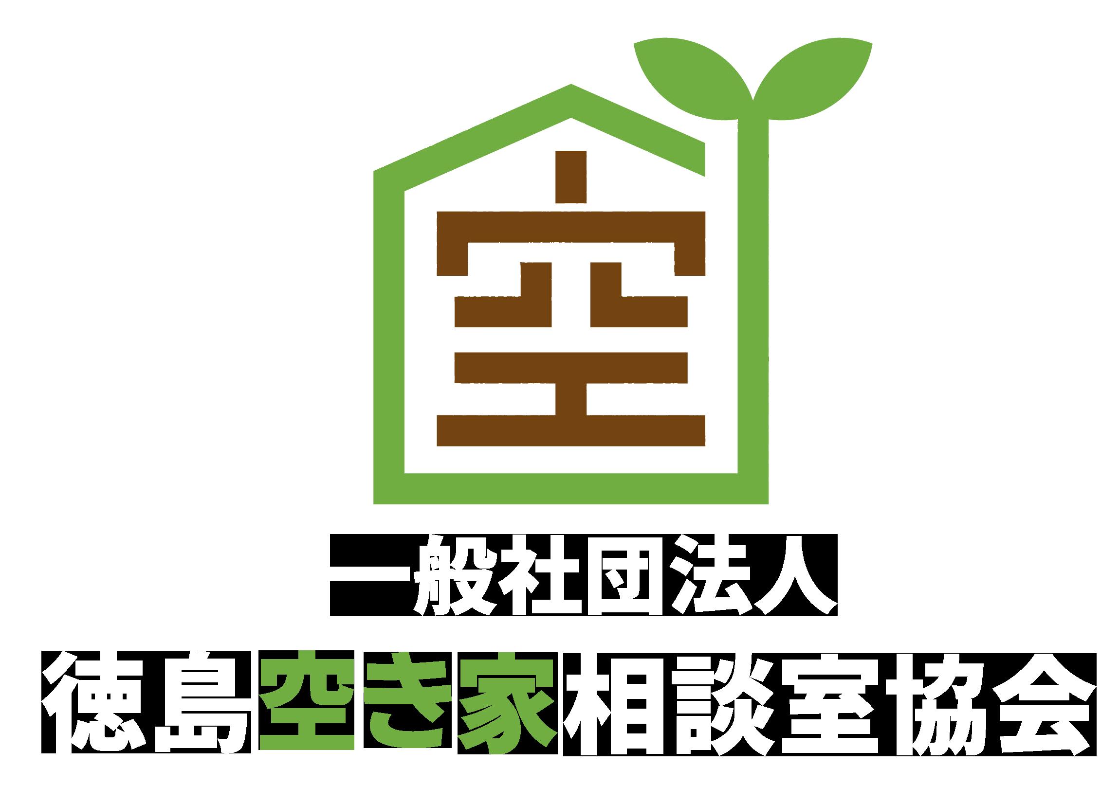 ■A_空き家ロゴ_0201